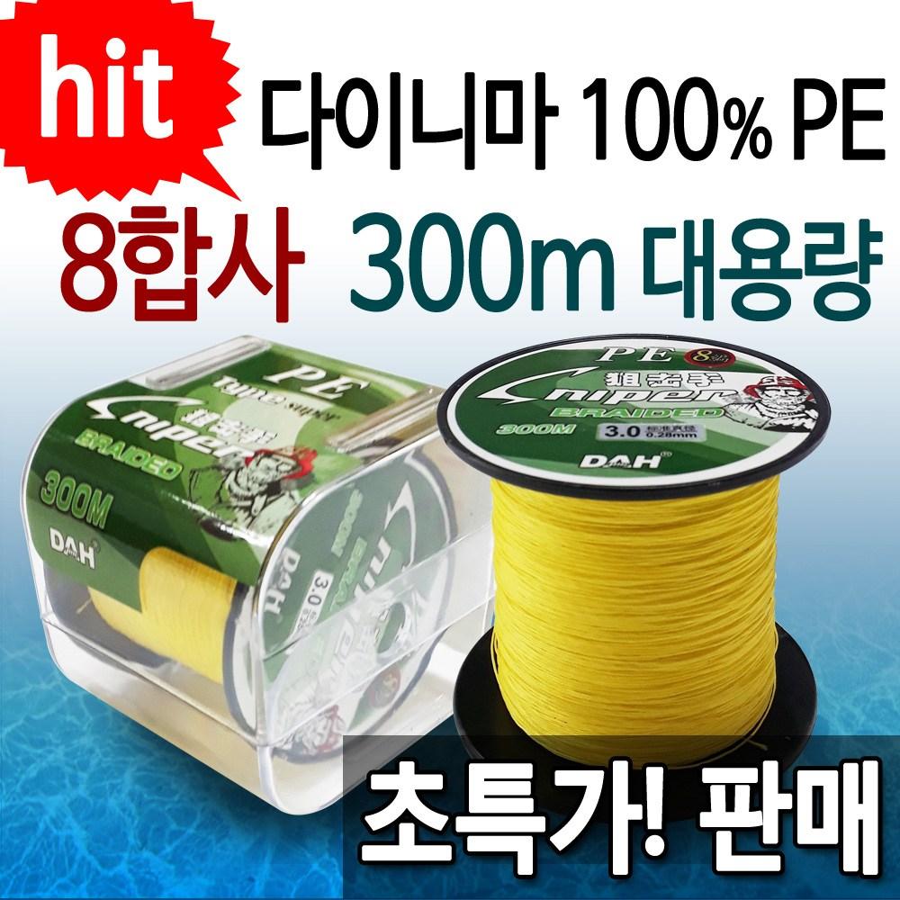 다이니마 100% PE 8합사 300m 낚시줄, 노랑색
