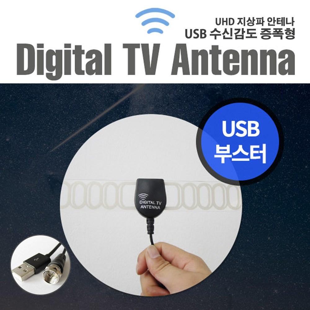 시스템게이트 UHD TV안테나 USB증폭형 나혼자산다 하석진안테나 DTA-SG2, USB 증폭 안테나 5m