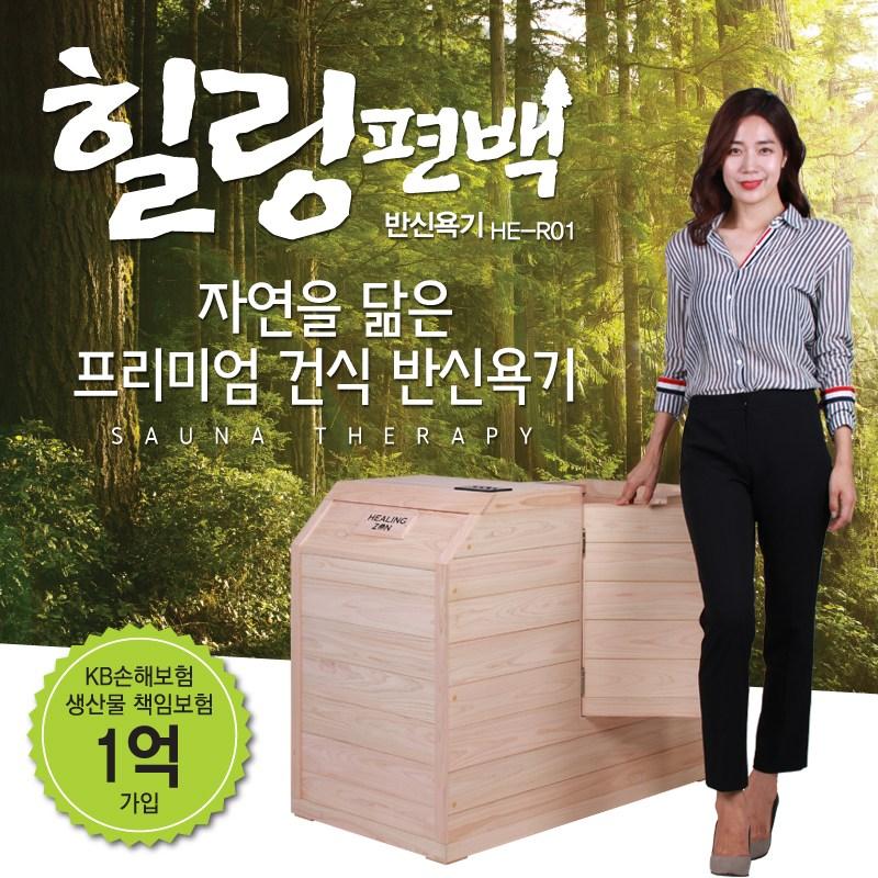 힐링존 히노끼 트위스트 건식반신욕기 HE-R01