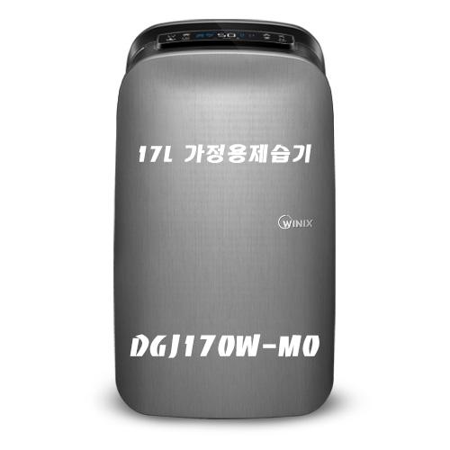 위닉스 뽀송 DGJ170WM0, DGJ170W-M0