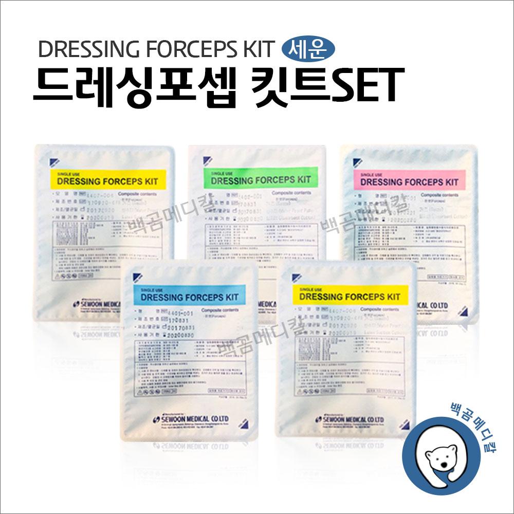 세운 DRESSING FORCEPS KIT 일회용 멸균드레싱 포셉키트 세트, 1개, B형 (POP 131154283)