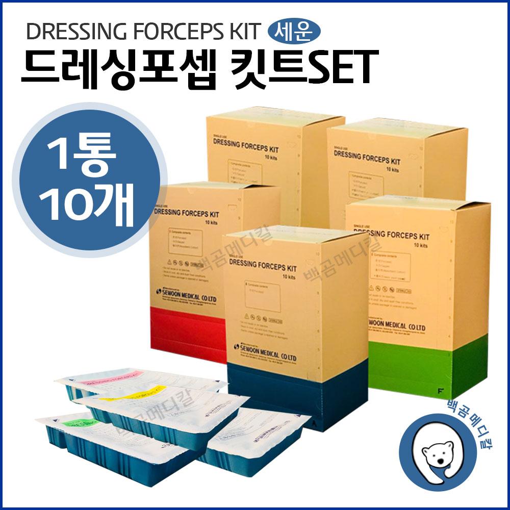 세운 DRESSING FORCEPS KIT 일회용 멸균드레싱 포셉키트 세트 1box(10개) A형, 1box (POP 129567882)