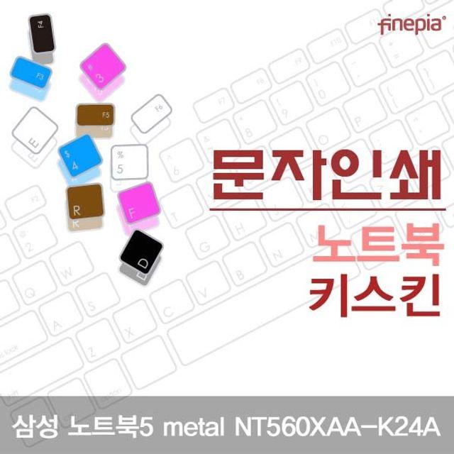 삼성 노트북5 metal NT560XAA-K24A용 문자인쇄키스킨 키스킨 먼지방지 한글각인 자판덮개 컬러스킨 파인피아, 블루, 본상품선택