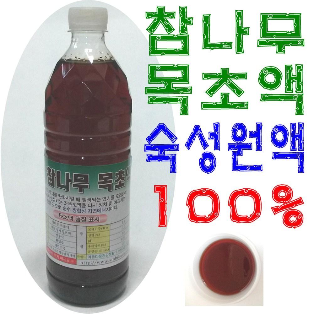 전통목초액 참나무목초액900ml 전통 참나무 목초액 원액 100%, 1병