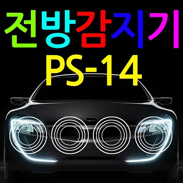 차량용 PS-14 4채널 전방감지기 전방센서 전방경보기 전방감지센서 4구 튜닝 튼튼한 경보기 전방, 블랙
