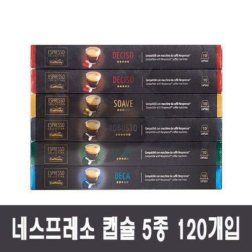 네스프레소 카피탈리 커피캡슐 5종, 120개입