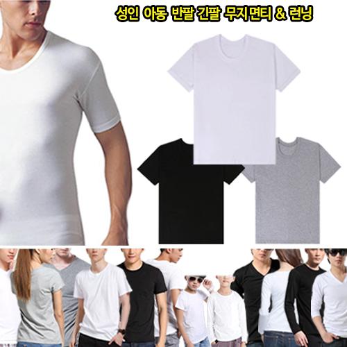언더피아 남여공용 성인 아동 면티 반팔 티셔츠