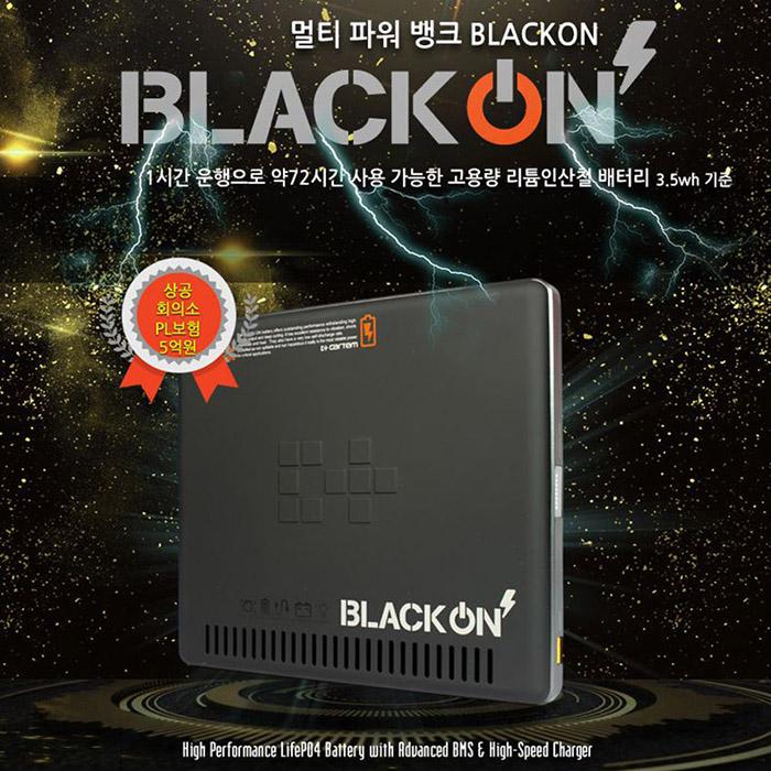 블랙온 블랙박스 보조배터리 차량용, 단일상품