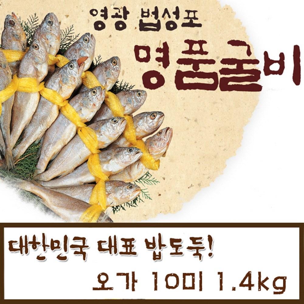 영광굴비 법성포굴비 국산굴비 선물세트 20미 조기굴비 10마리 14kg