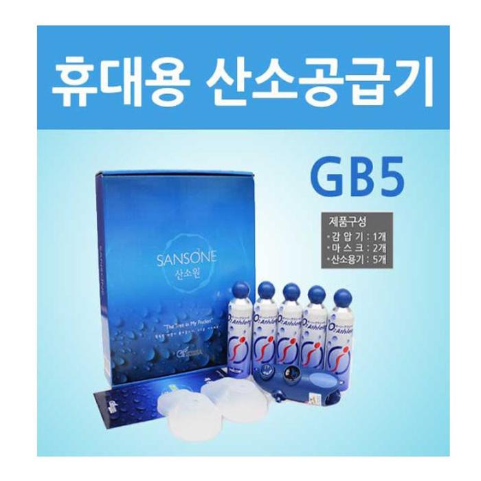 산소원 GB-5 휴대용 산소공급기, 1개