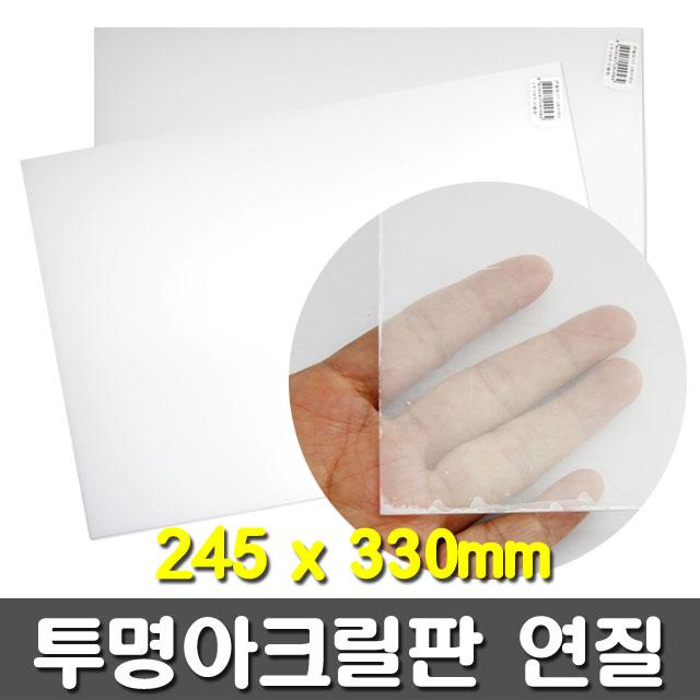 [크리앤조이] 투명아크릴판 연질 245x330mm 2종 - 두께선택, FL0711A 0.5T, 1개