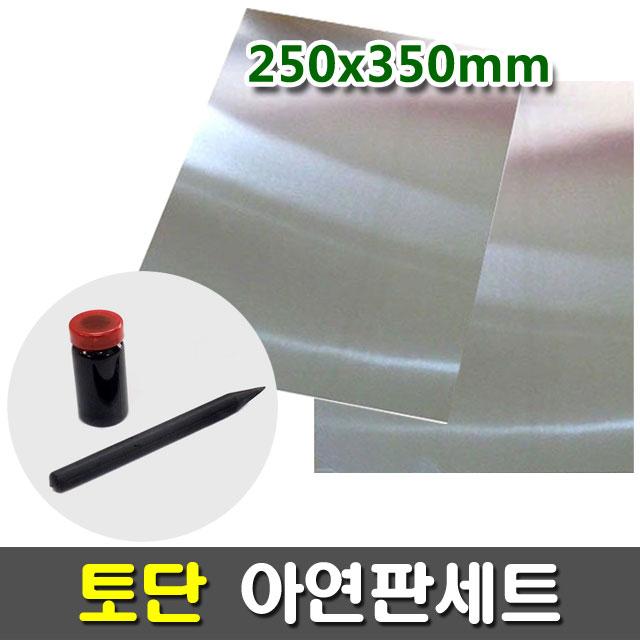 [토단] 학습용 아연판세트 250x350mm
