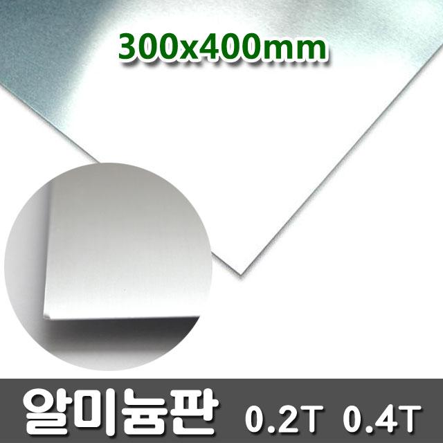 [크리앤조이] 알미늄판 300x400mm 2종 - 두께선택, 0.4T, 1개