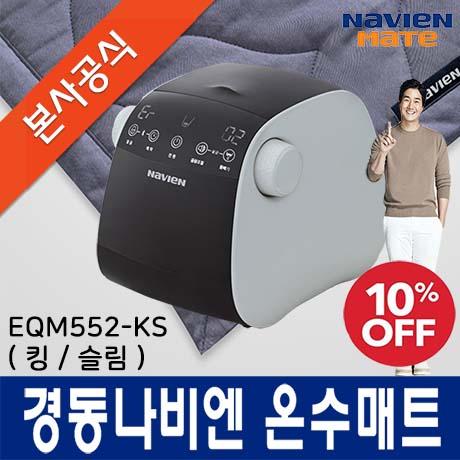 경동나비엔 온수매트, 킹 / 슬림매트형 / EQM552-KS