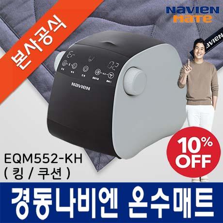 경동나비엔 온수매트, 킹 / 쿠션매트형 / EQM552-KH