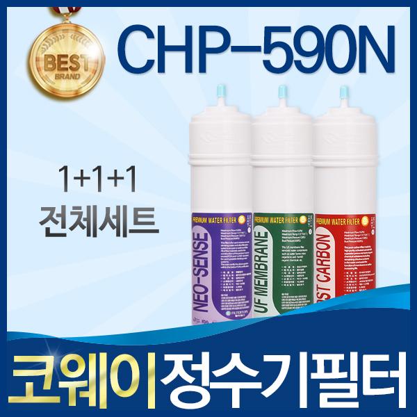 코웨이 CHP-590N 정수기 필터 호환 전체세트, 선택1_전체세트(1+1+1=3개)