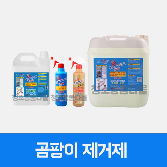 청소용품다몰 곰팡이제거박사 곰팡이완벽제거제, 1개, 4L