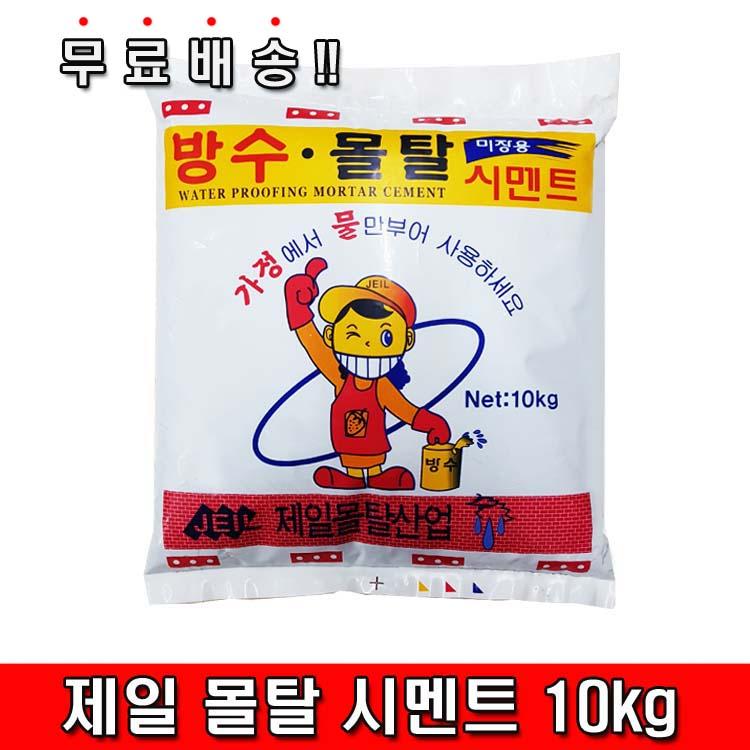 제일 한주맥반석 방수 몰탈시멘트10kg
