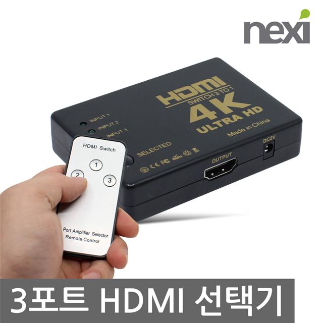 넥시 HDMI 선택기 4K, NX625 HDMI선택기 3포트