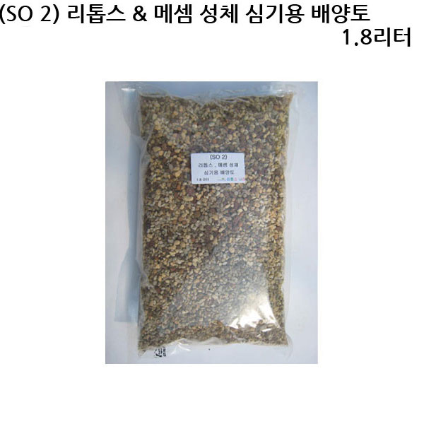리톱스 나라 씨앗, (SO 2)리톱스성체 심기용 배양토, 1개