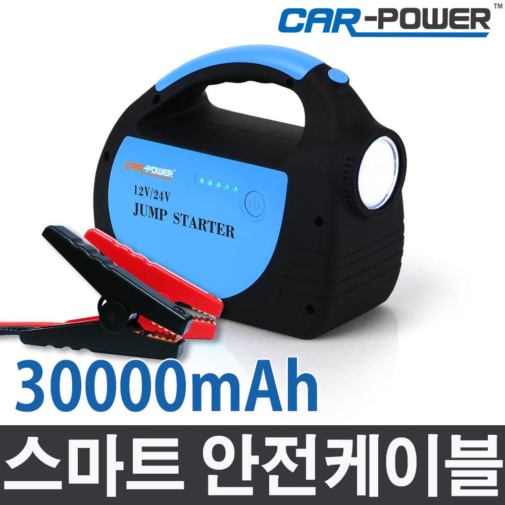 카파워 CP-20 점프스타터 12V+24V겸용 대형차 중장비 트럭 30000mAh 보조배터리 안전케이블, 1개입