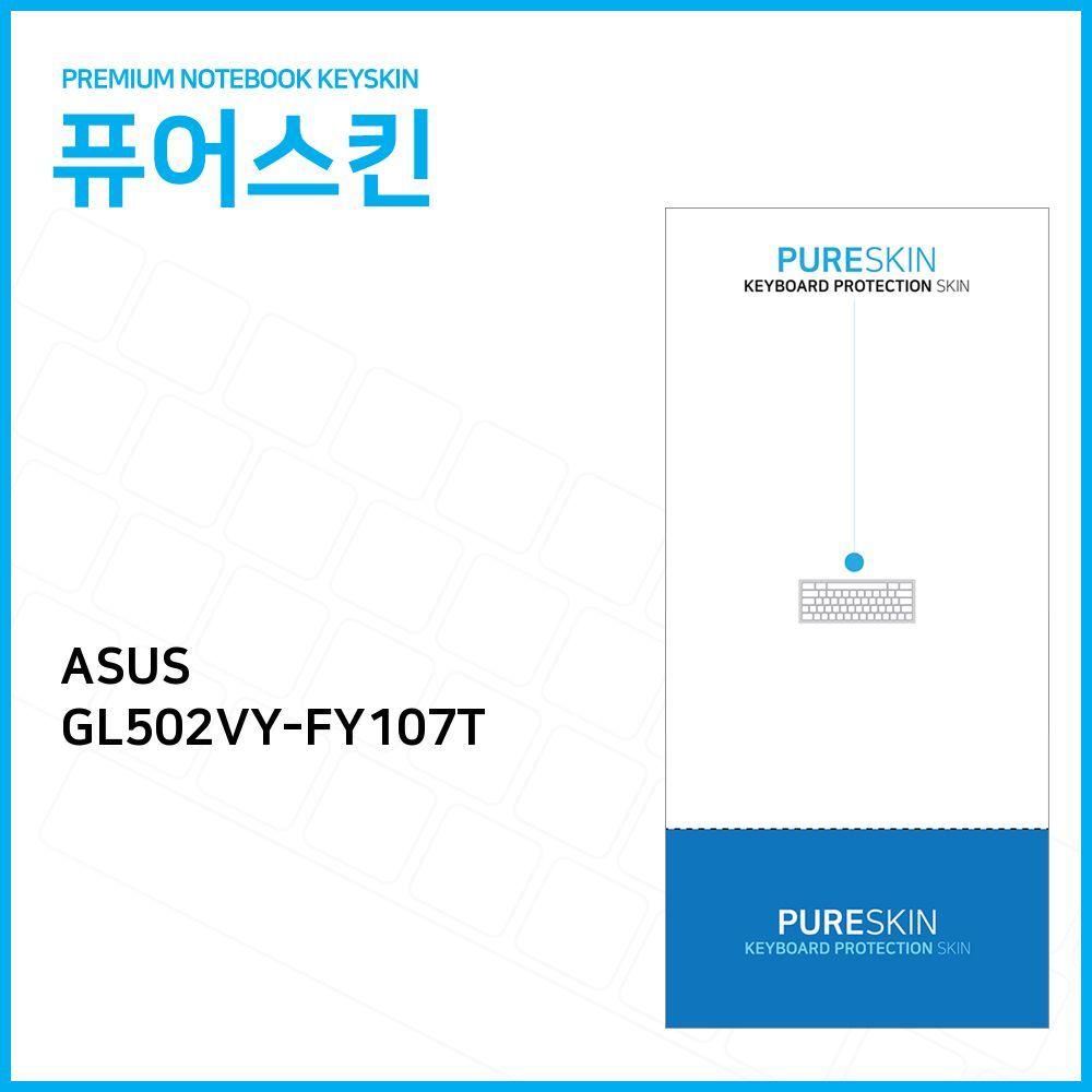 (고급) (IT) 아수스 ROG GL502VY-FY107T 실리콘 키스킨