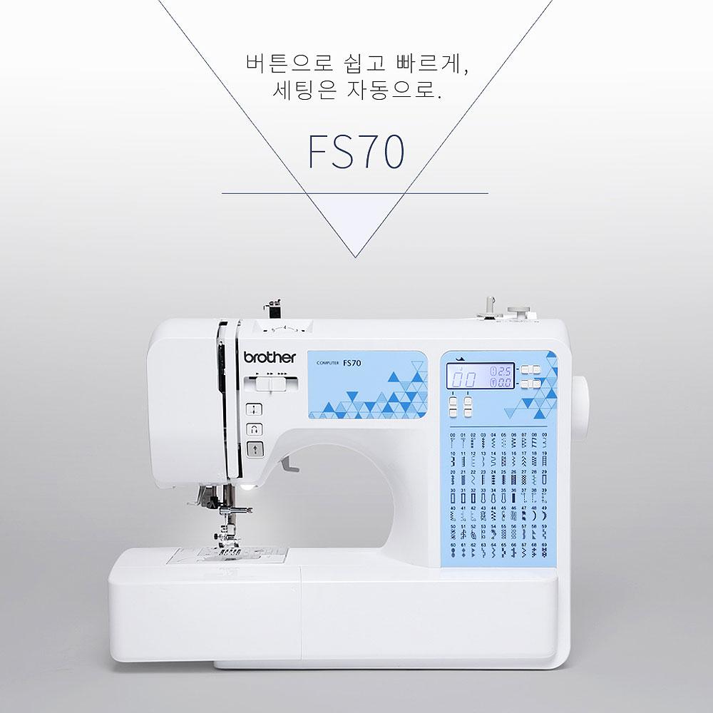 부라더 가정용 스마트 홈 미싱 FS70 고급형, FS70+용구함+수강증+서적