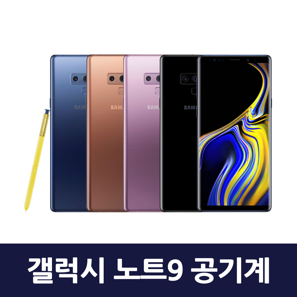 갤럭시노트9 공기계 SM-N960N 512G SKT 미개통 미개봉, 블루, 갤럭시노트9 SM-N960N 512G