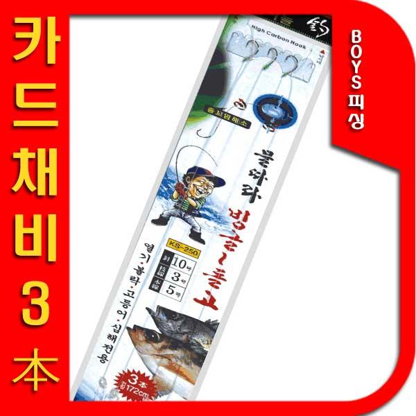 열기 볼락 고등어 외줄낚시 채비카드 3본 금호조침 KS-250