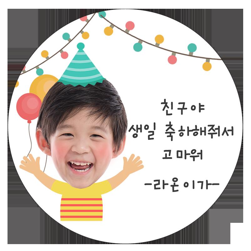 [4+1] 생일 축하답례 스티커 48mm 20개입, 생일사진형_05