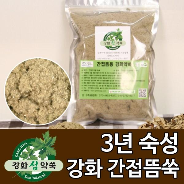 강화도토박이 3년 간접뜸 강화약쑥뜸 250g 쑥뜸 왕뜸, 1봉