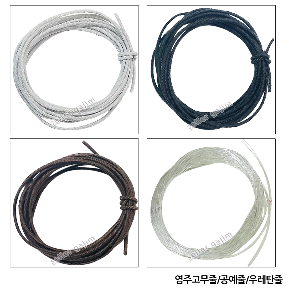 윤원상사 염주고무줄 우레탄줄 공예줄 팔찌줄, 01-염주고무줄(흰색), 1개