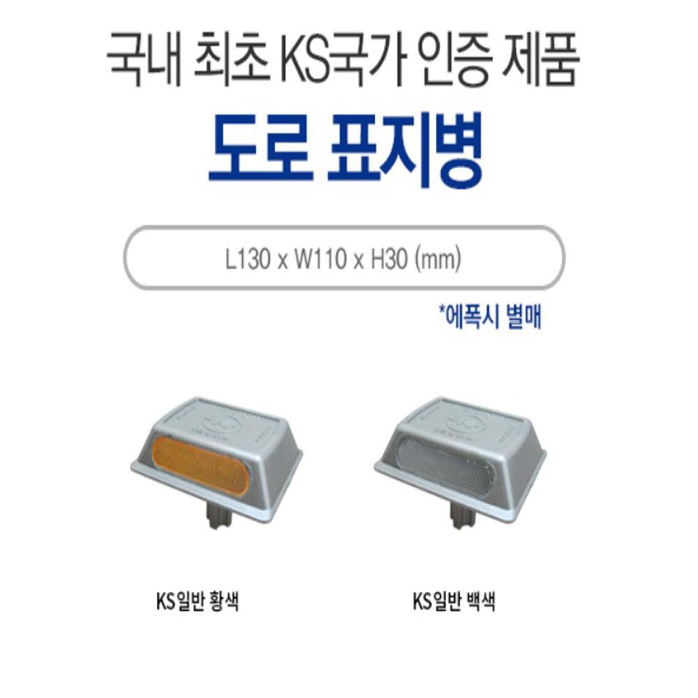 도로표지병 KS 스마트 쏠라 차선규제 주차금지 주차블럭