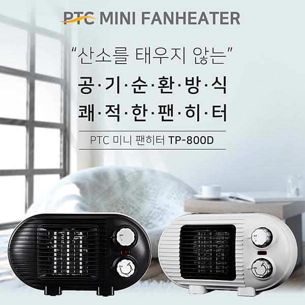 툴콘 탁상용 미니 팬히터 사무실용 캠핑용 온풍기 난로 전기히터, 화이트