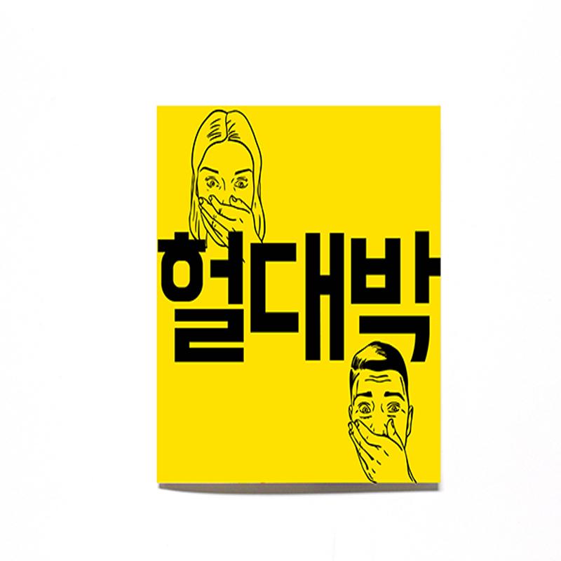 봄날커뮤니케이션 헐대박_280x140Size_식권 식전및초대영상 스마트청첩장 청첩장, 150매