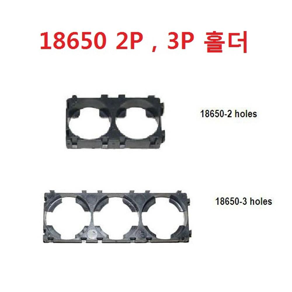 18650 고정 브라켓 2P 3P (POP 143928194)