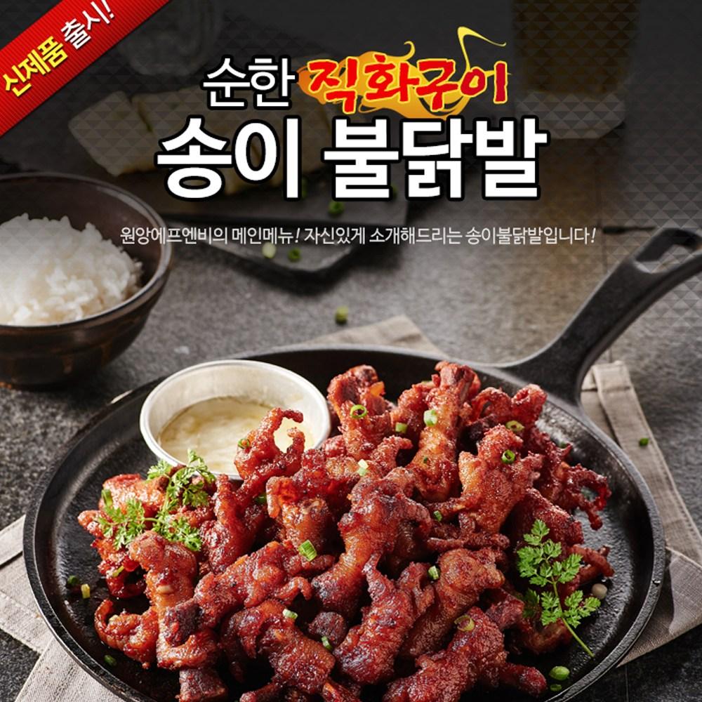 원앙 [원앙닭발] 순한맛 뼈있는 송이불닭발 280gx10팩, 10팩