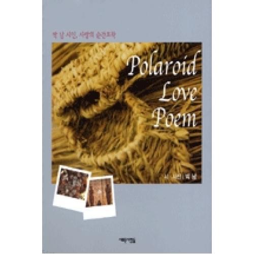 Polaroid Love Poem, 새로운사람들(주)
