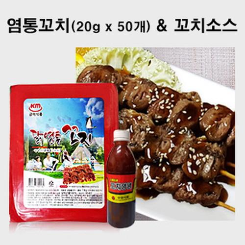금미식품 염통꼬치 + 소스, 1세트, 꼬치+오리지널소스