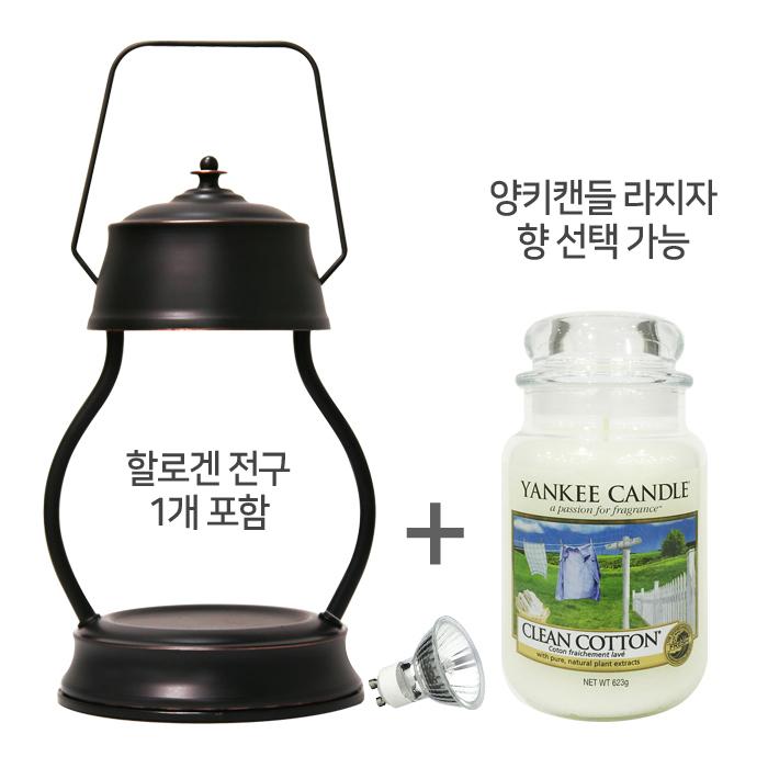 양키캔들+ 스텔라 캔들워머(브론즈) 빛조절 세트 (전구1개), 클린코튼
