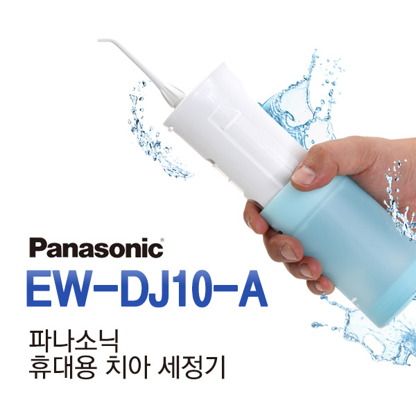 파나소닉 EW-DJ10-A 치아세정기 구강세정기 가정용