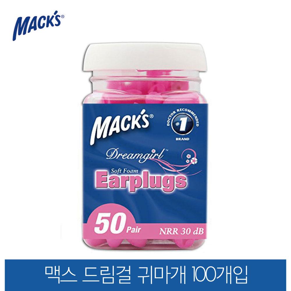 맥스 미국 직수입 맥스귀마개 수면귀마개 여성용 100개입, 색상-핑크