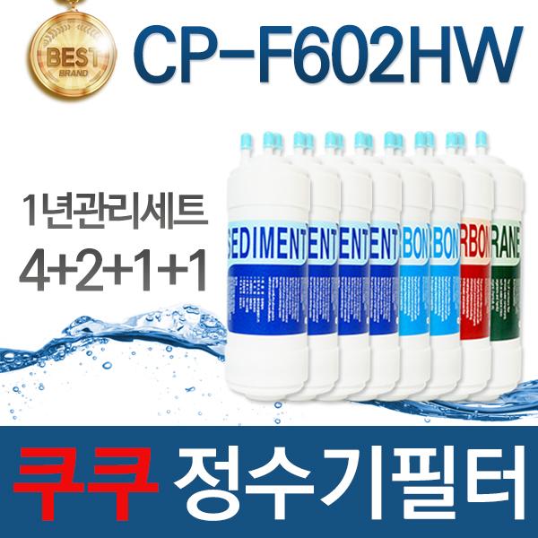 쿠쿠 CP-F602HW 정수기 필터 호환 1년관리세트