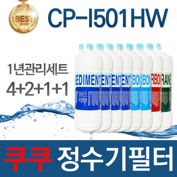 쿠쿠 CP-I501HW 고품질 정수기 필터 호환 1년관리세트