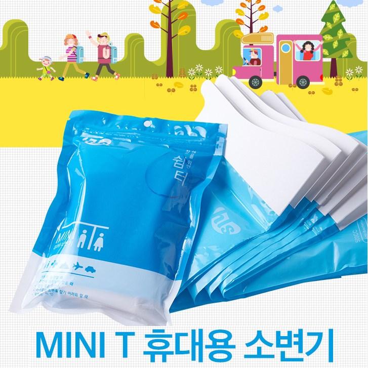 휴대용소변기 MINI T 1팩(7개입) 여행필수용품/일회용소변기/나들이용품/장거리운전필수품, 단품
