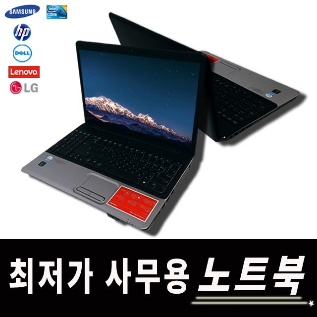 삼성 LG HP DELL 레노버 사무용 노트북, 블랙