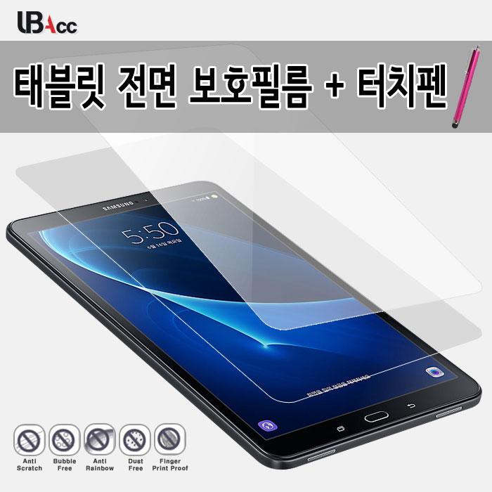 (2개묶음)갤럭시탭4 10.1 전면 보호필름 태블릿 DJS-8054 T536 SMT530 액정보호필름