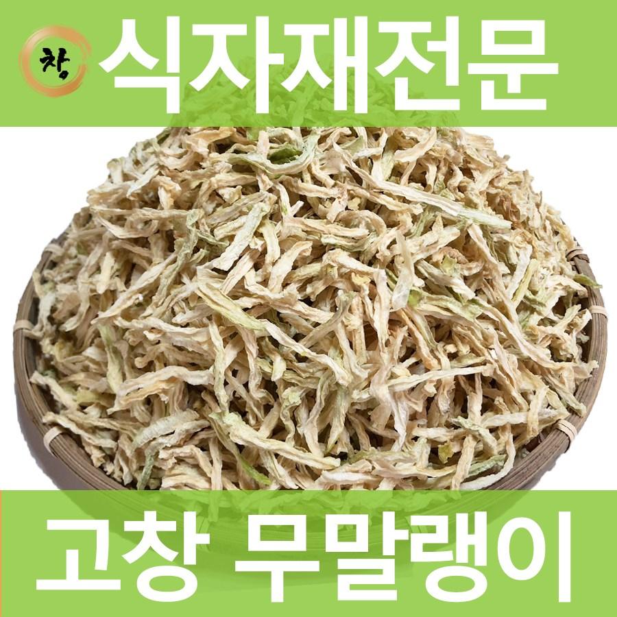 창제일농수산 국내산100% 고창 건무말랭이 품질보장!, 1개, 1KG