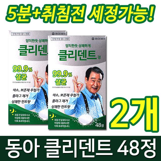 동아제약 클리덴트 틀니세정제 48정, 2세트