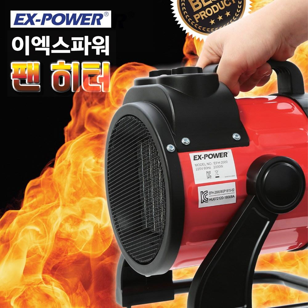 이엑스파워 팬히터 2KW 3KW 온풍기 히터 전기온풍기, EFH-3000 (3kw)